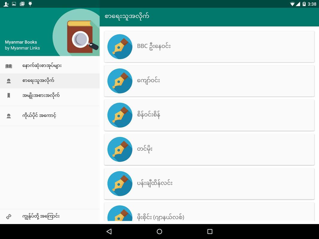 myanmar novels ebook free download