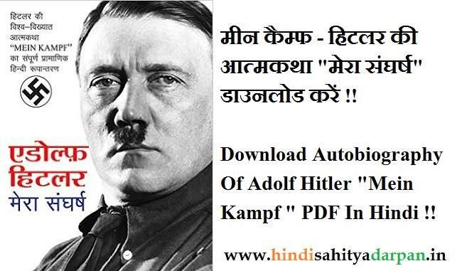 mein kampf epub free download